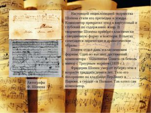 Настоящей энциклопедией творчества Шопена стали его прелюдии и этюды. Компози