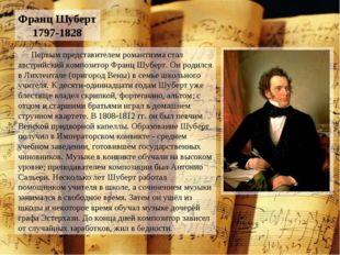 Франц Шуберт 1797-1828 Первым представителем романтизма стал австрийский комп