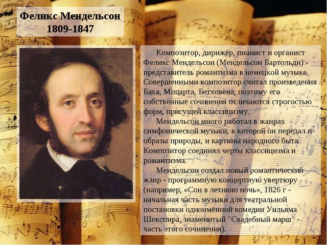 Феликс Мендельсон 1809-1847 Композитор, дирижёр, пианист и органист Феликс Ме...
