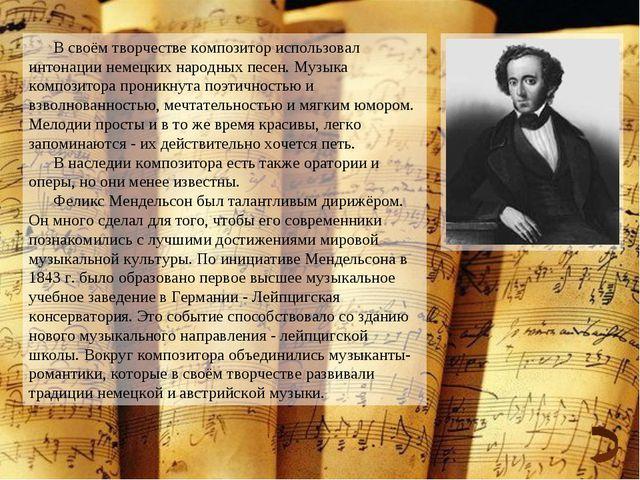 В своём творчестве композитор использовал интонации немецких народных песен....