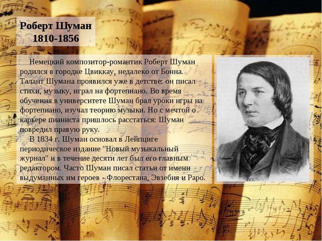 Роберт Шуман 1810-1856 Немецкий композитор-романтик Роберт Шуман родился в го...