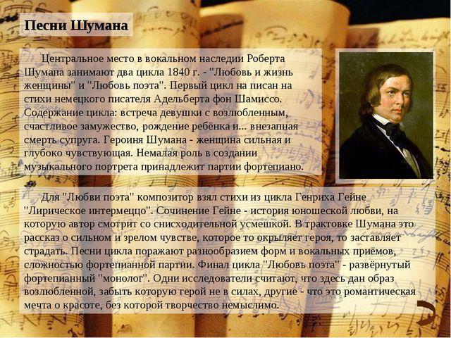Песни Шумана Центральное место в вокальном наследии Роберта Шумана занимают д...