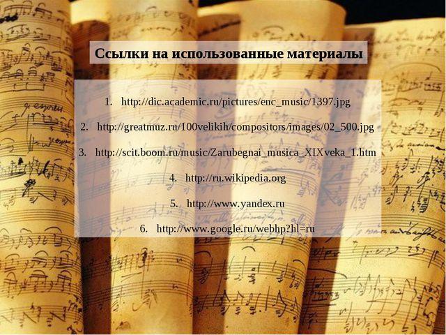 Ссылки на использованные материалы http://dic.academic.ru/pictures/enc_music/...