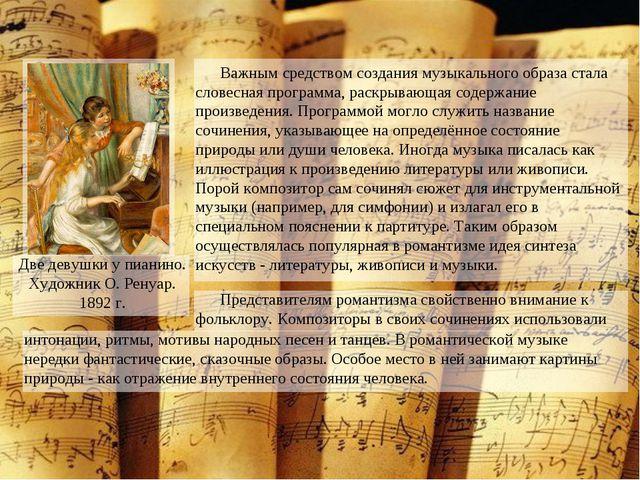 Две девушки у пианино. Художник О. Ренуар. 1892 г. Важным средством создания...
