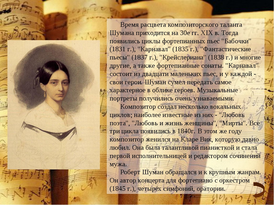 Время расцвета композиторского таланта Шумана приходится на 30е гг. XIX в. То...