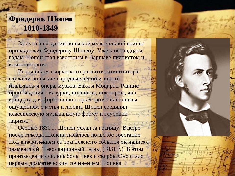 Фридерик Шопен 1810-1849 Заслуга в создании польской музыкальной школы принад...