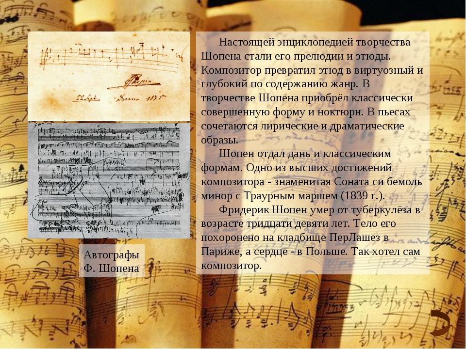 Настоящей энциклопедией творчества Шопена стали его прелюдии и этюды. Компози...