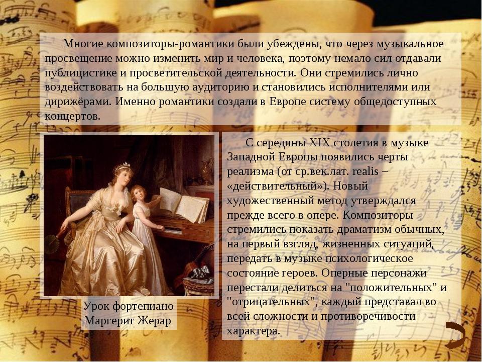 Многие композиторы-романтики были убеждены, что через музыкальное просвещение...