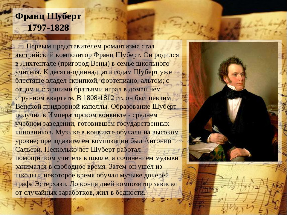Франц Шуберт 1797-1828 Первым представителем романтизма стал австрийский комп...