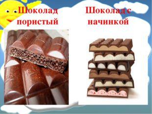 Шоколад пористый Шоколад с начинкой