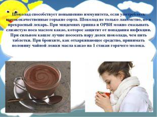 Шоколад способствует повышению иммунитета, если употреблять высококачественны