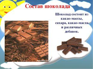 Состав шоколада Шоколад состоит из какао-массы, сахара, какао-масла и различн