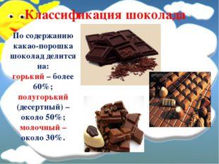 Классификация шоколада По содержанию какао-порошка шоколад делится на: горьки