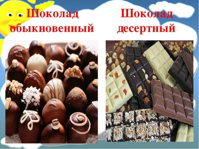 Шоколад обыкновенный Шоколад десертный