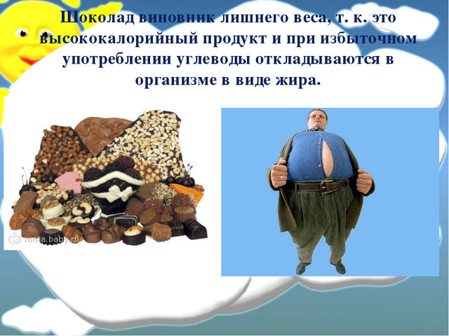 Шоколад виновник лишнего веса, т. к. это высококалорийный продукт и при избыт...