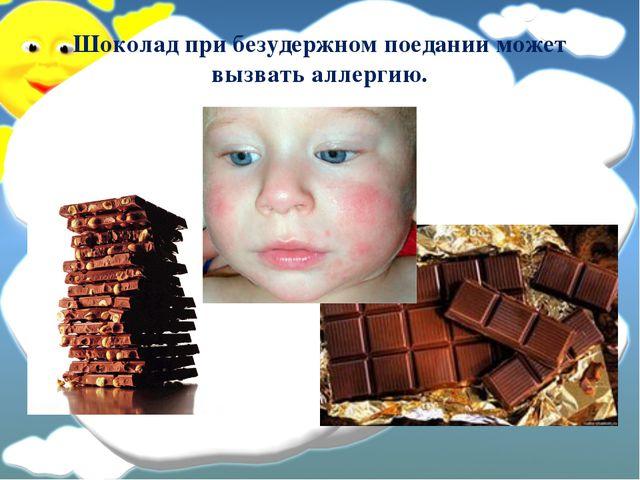 Шоколад при безудержном поедании может вызвать аллергию.