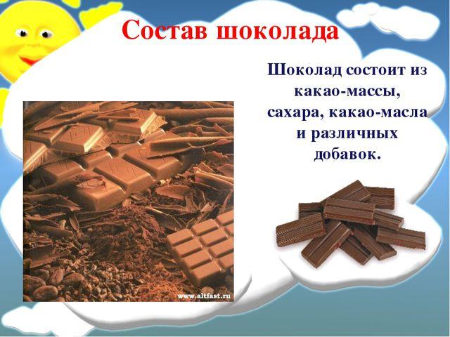 Состав шоколада Шоколад состоит из какао-массы, сахара, какао-масла и различн...