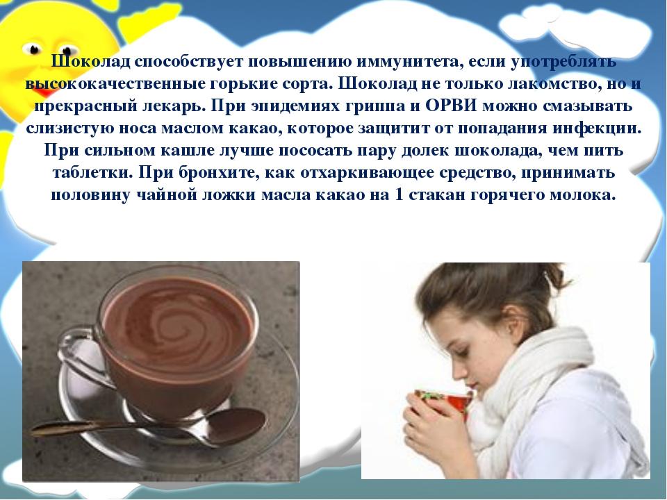 Шоколад способствует повышению иммунитета, если употреблять высококачественны...