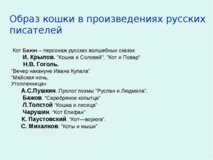 Образ кошки в произведениях русских писателей Кот Баюн – персонаж русских во