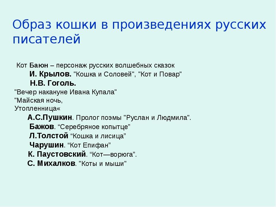 Образ кошки в произведениях русских писателей Кот Баюн – персонаж русских во...