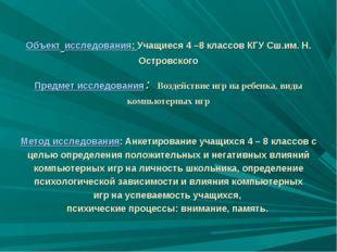 Объект исследования: Учащиеся 4 –8 классов КГУ Сш.им. Н. Островского Предмет