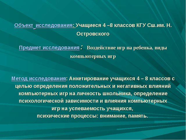 Объект исследования: Учащиеся 4 –8 классов КГУ Сш.им. Н. Островского Предмет...