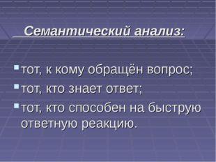 Семантический анализ: тот, к кому обращён вопрос; тот, кто знает ответ; тот,