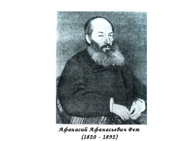 Афанасий Афанасьевич Фет (1820 - 1892)