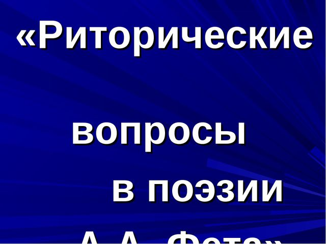 «Риторические вопросы в поэзии А.А. Фета».