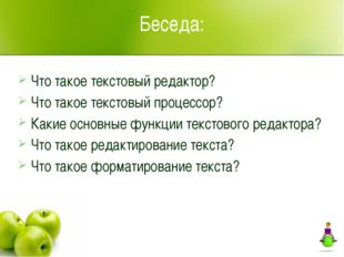 Беседа: Что такое текстовый редактор? Что такое текстовый процессор? Какие ос