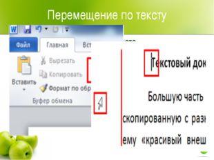 Перемещение по тексту