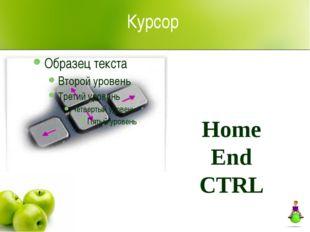 Курсор Home End CTRL