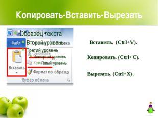 Копировать-Вставить-Вырезать Вставить. (Ctrl+V). Копировать.(Ctrl+C). Вырез