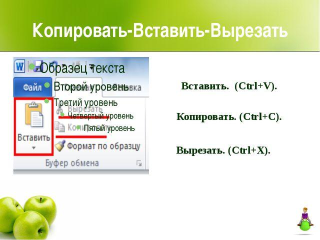Копировать-Вставить-Вырезать Вставить. (Ctrl+V). Копировать.(Ctrl+C). Вырез...