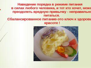 Наведение порядка в режиме питания в силах любого человека, и тот кто хочет,