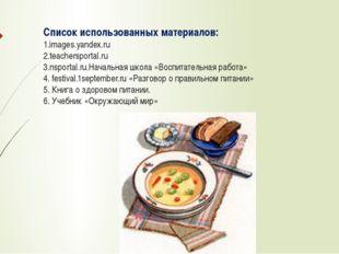Список использованных материалов: 1.images.yandex.ru 2.teachersportal.ru 3.ns