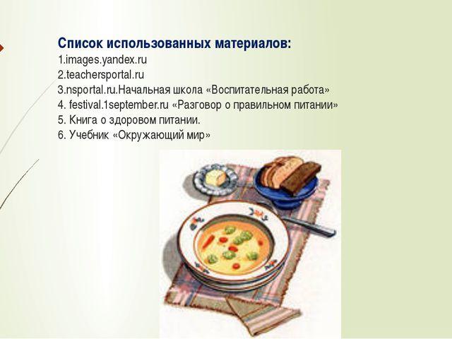Список использованных материалов: 1.images.yandex.ru 2.teachersportal.ru 3.ns...