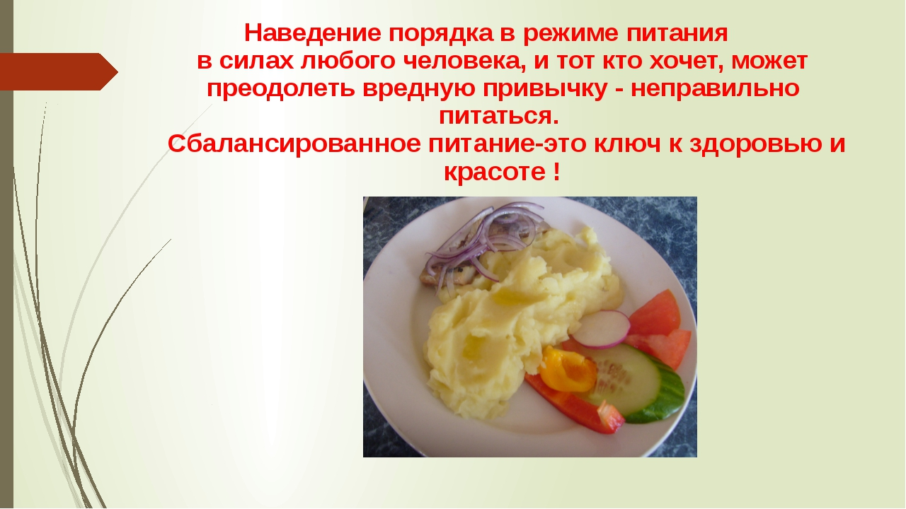 Наведение порядка в режиме питания в силах любого человека, и тот кто хочет,...
