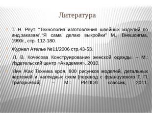 """Литература Т. Н. Реут. """"Технология изготовления швейных изделий по инд.заказа"""