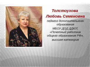 Толстоухова Любовь Семеновна педагог дополнительного образования МБОУ ДОД ДД