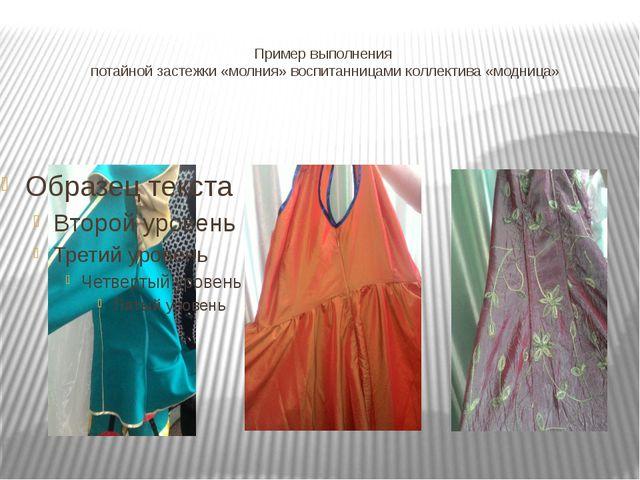 Пример выполнения потайной застежки «молния» воспитанницами коллектива «модни...