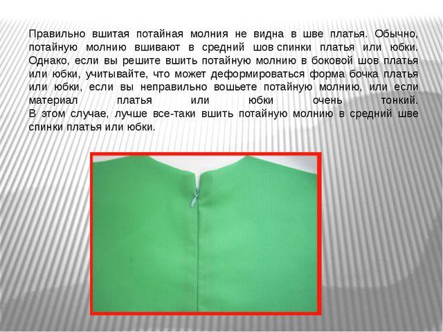 Правильно вшитая потайная молния не видна в шве платья. Обычно, потайную молн...