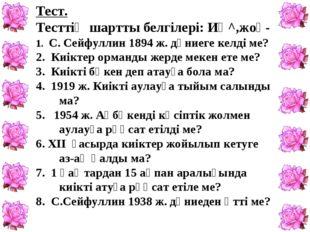 Тест. Тесттің шартты белгілері: Иә^,жоқ- 1. С. Сейфуллин 1894 ж. дүниеге келд