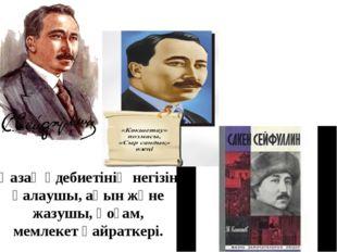 Қазақ әдебиетінің негізін қалаушы, ақын және жазушы, қоғам, мемлекет қайратке