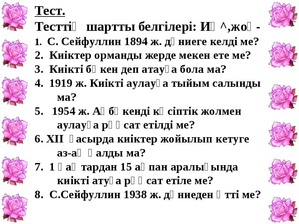 Тест. Тесттің шартты белгілері: Иә^,жоқ- 1. С. Сейфуллин 1894 ж. дүниеге келд...