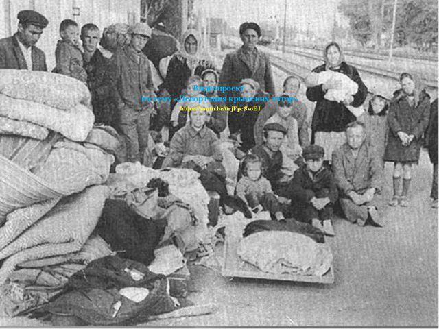 Видеопроект на тему «Депортация крымских татар» https://youtu.be/0rjFpcSvoEI