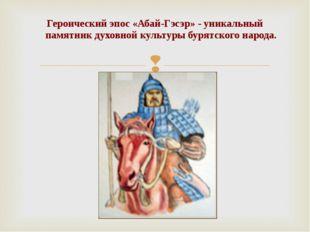 Героический эпос «Абай-Гэсэр» - уникальный памятник духовной культуры бурятск