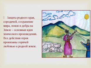 Защита родного края, сородичей, сохранение мира, покоя и добра на Земле – осн
