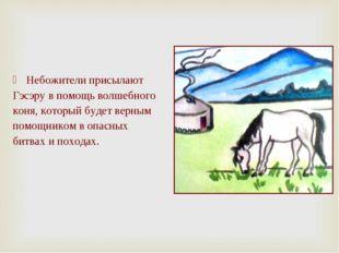 Небожители присылают Гэсэру в помощь волшебного коня, который будет верным по