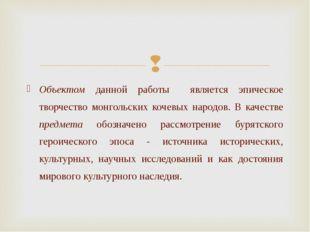 Объектом данной работы является эпическое творчество монгольских кочевых наро